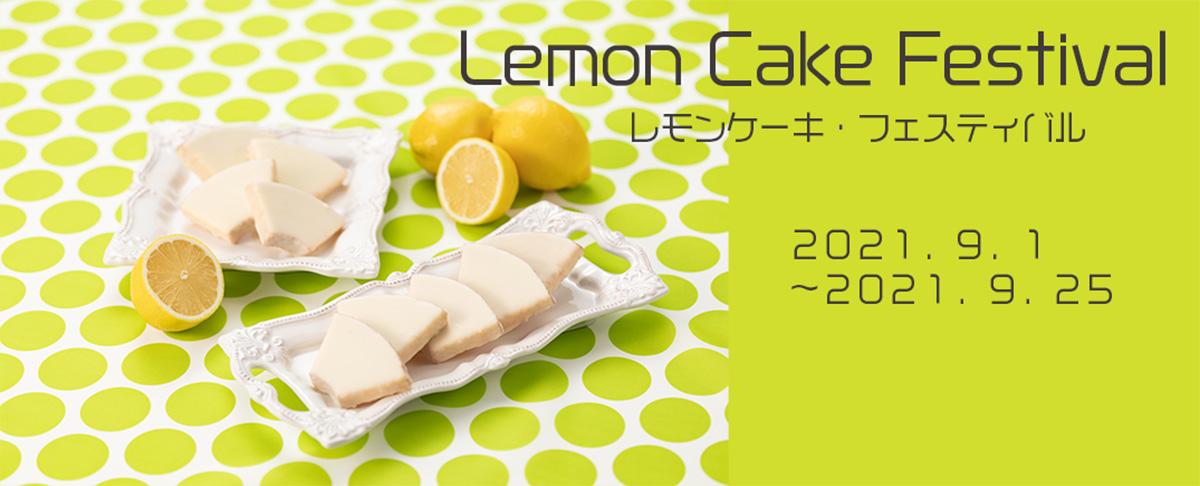 レモンケーキFes