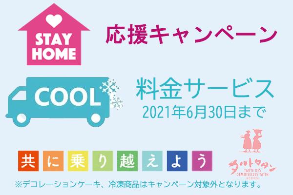 STYHOME応援キャンペーン