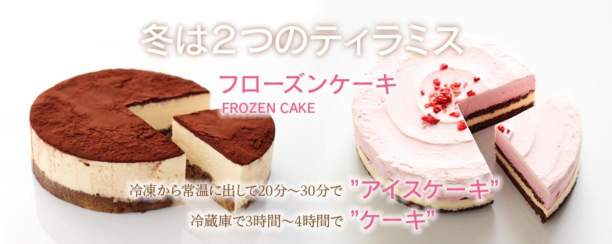 フローズンケーキ
